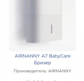Чем AIRNANNY отличается от Бризера?
