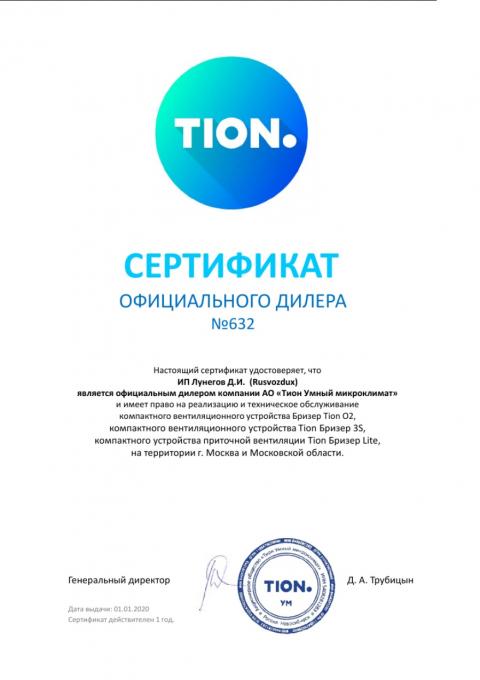 Tion Бризер O2 Standard