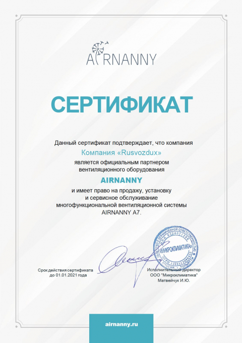 AIRNANNY A7 Start | AIRNANNY | Бризер