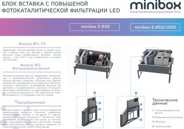 Фотокаталитическая блок-вставка для Minibox.E-650